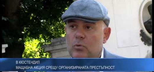 В Кюстендил мащабна акция срещу организираната престъпност