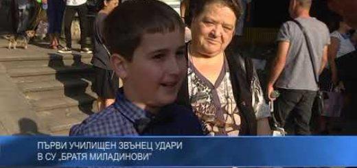 """Първи училищен звънец удари в СУ """"Братя Миладинови"""""""