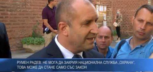 """Румен Радев: Не мога да закрия Национална служба """"Охрана"""", това може да стане само със закон"""