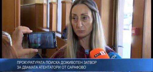 Прокуратурата поиска доживотен затвор за двамата атентатори от Сарафово