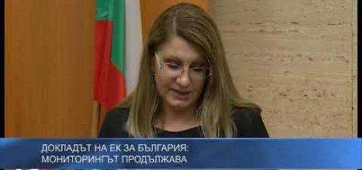 Докладът на ЕК за България: Мониторингът продължава