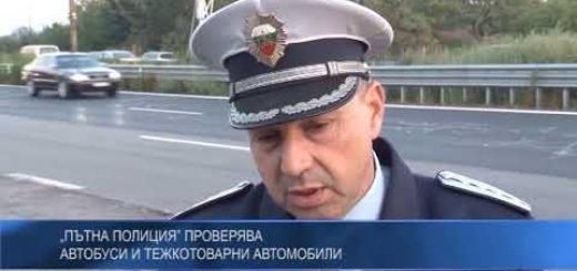 """""""Пътна полиция"""" проверява автобуси и тежкотоварни автомобили"""