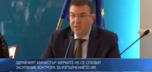 Здравният министър: Мерките не се спазват – засилваме контрола за изпълнението им