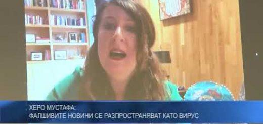 Херо Мустафа: Фалшивите новини се разпространяват като вирус
