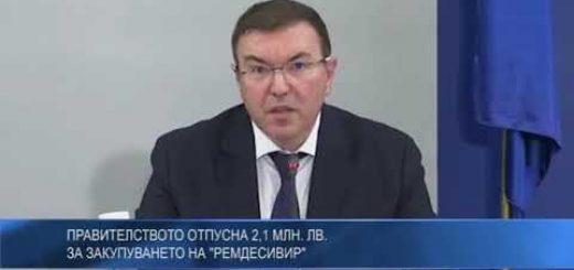 """Правителството отпусна 2,1 млн. лв. за закупуването на """"Ремдесивир"""""""