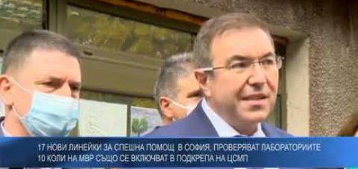 17 нови линейки за Спешна помощ в София, проверяват лабораториите