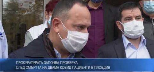 Прокуратурата започва проверка след смъртта на двама ковид пациенти в Пловдив