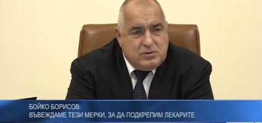 Бойко Борисов: Въвеждаме тези мерки, за да подкрепим лекарите