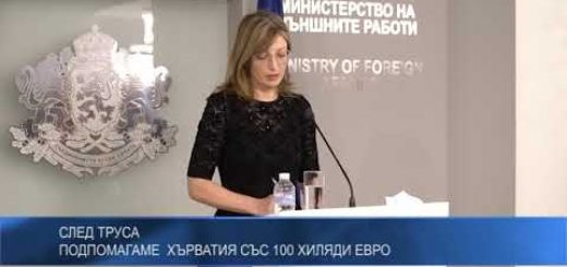 След труса подпомагаме Хърватия със 100 хиляди евро