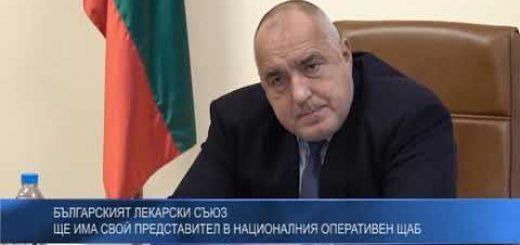 Българският лекарски съюз ще има свой представител в Националния оперативен щаб