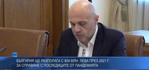 България ще разполага с 804 млн. лева през 2021 г. за справяне с последиците от пандемията