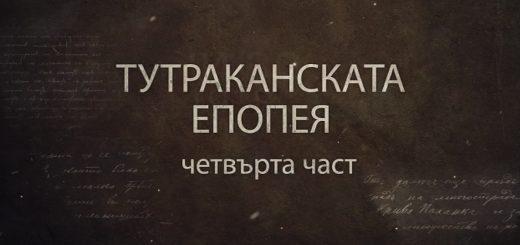 tutrakanska_epopea