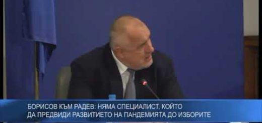 Борисов към Радев: Няма специалист, който да предвиди развитието на пандемията до изборите