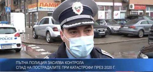 Пътна полиция засилва контрола – спад на пострадалите при катастрофи през 2020 г.