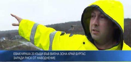 Евакуираха 20 къщи във вилна зона край Бургас заради риск от наводнение