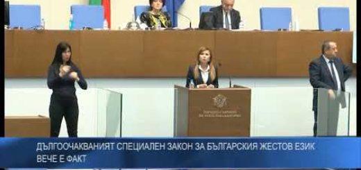 Дългоочакваният специален Закон за българския жестов език вече е факт