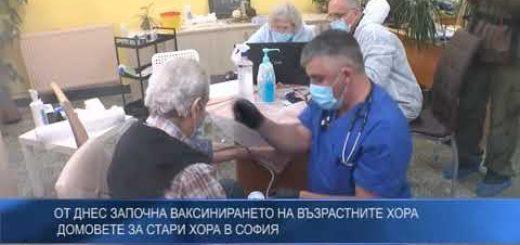 От днес започна ваксинирането на възрастните хора в домовете за стари хора в София
