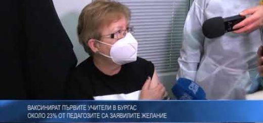 Ваксинират първите учители в Бургас