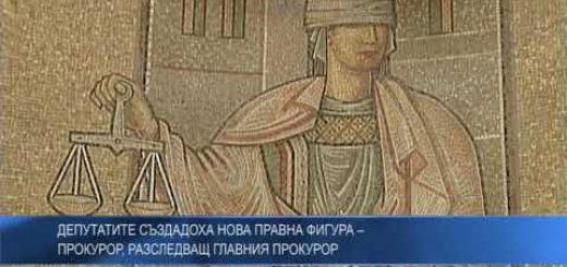 Депутатите създадоха нова правна фигура – прокурор, разследващ главния прокурор