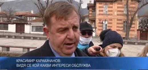 Красимир Каракачанов: Видя се кой какви интереси обслужва