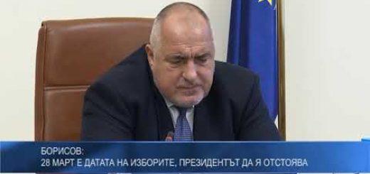 Борисов: 28 март е датата на изборите, президентът да я отстоява