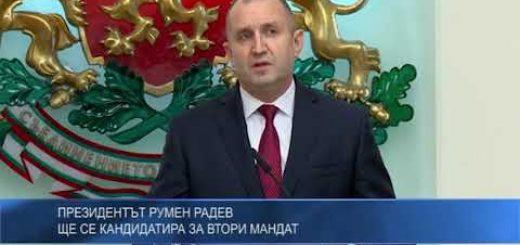 Президентът Румен Радев ще се кандидатира за втори мандат