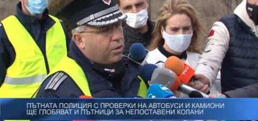 Пътната полиция с проверки на автобуси и камиони – ще глобяват и пътници за непоставени колани