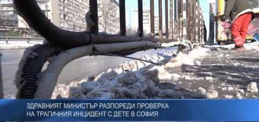 Здравният министър разпореди проверка на трагичния инцидент с дете в София
