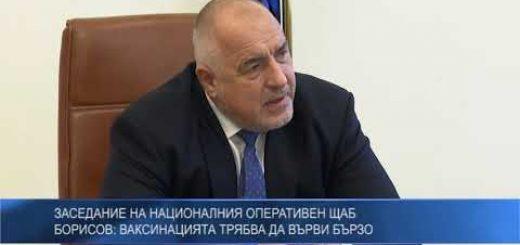 Заседание на Националния оперативен щаб: Борисов – ваксинацията трябва да върви бързо