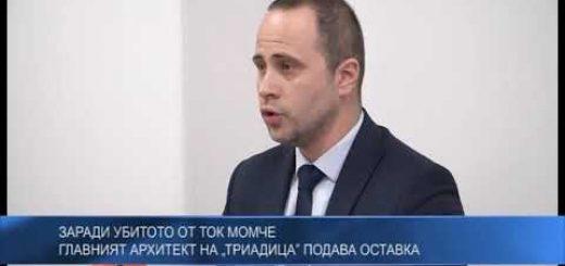 """Заради убитото от ток момче главният архитект на """"Триадица"""" подава оставка"""