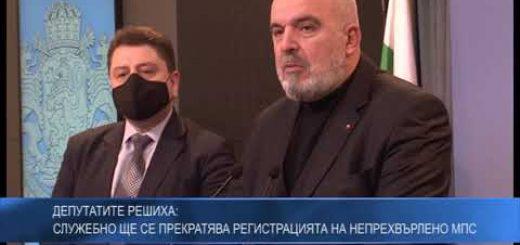 Депутатите решиха: Служебно ще се прекратява регистрацията на непрехвърлено МПС