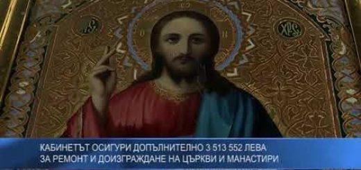 Кабинетът осигури допълнително 3 513 552 лева за ремонт и доизграждане на църкви и манастири
