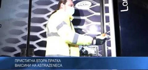 Пристигна втора пратка ваксини на AstraZeneca