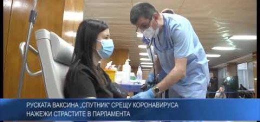 """Руската ваксина """"Спутник"""" срещу коронавируса нажежи страстите в парламента"""